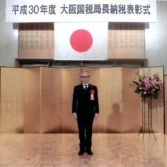 大阪国税局長納税表彰を受章