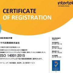 ISO14001認証の更新審査完了について(2018.10)